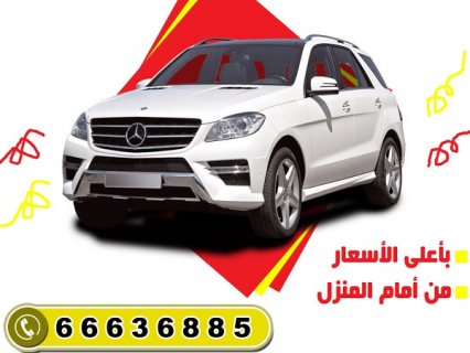 نشتري جميع انواع السيارات المستعمله بالكويت 66636885