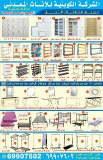 ارفف تخزين - معدنية - خزاين - rack - shelf - storage system