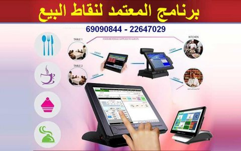 برنامج نقاط البيع للشركات الصغيرة والمتوسطة...0096599860336