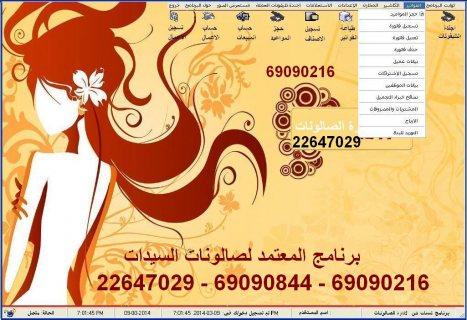 برنامج إدارة صالونات أقوى برنامج إدارة الصالونات في الكويت ..0096599860336