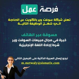 مطلوب على وجة السرعة مسوقة عبر الهاتف بالكويت
