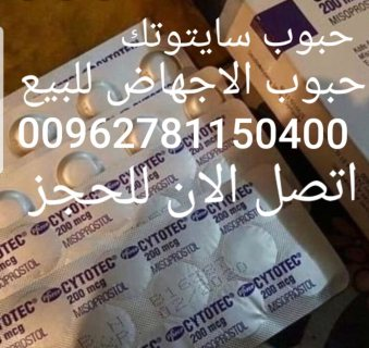 دكتوره اخصائية نساء 00962781150400 دكتوره اخصائية تنزيل الحمل