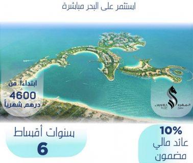 شقق فندقيه للبيع بعائد استثماري 10% مضمون بجزيره المرجان