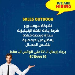 مطلوب sales outdoor لشركه سوفت وير