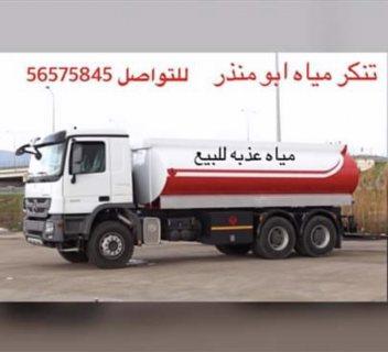 تنكر مياه الكويت تنكر ماء الكويت مياه عذبه بالكويت56575845