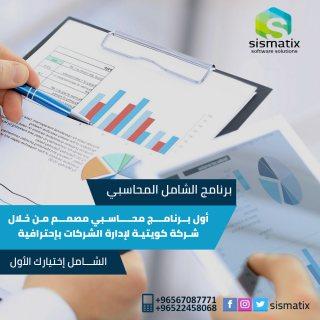 برنامج الشامل المحاسبي | افضل البرامج المحاسبية   | سيسماتكس