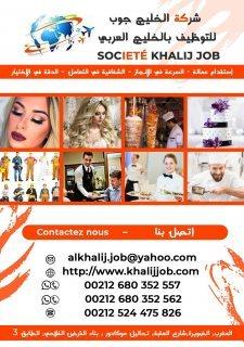 شركة الخليج جوب تستقدم جميع العمالة المغربية من كافة التخصصات المهنية والحرفية