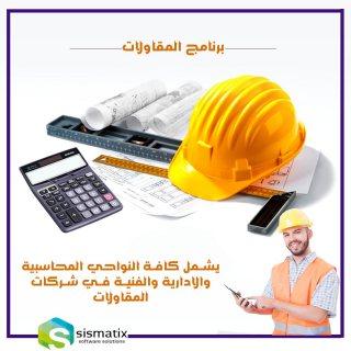 برنامج حسابات شركات مقاولات   أقوى البرامج العقارية في الكويت   سيسماتكس