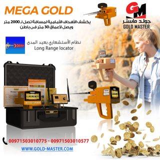 MEGA GOLD جهاز كشف الذهب فى الكويت 2020