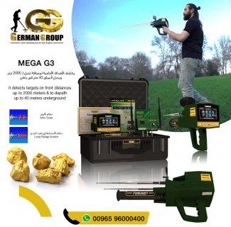 اجهزة كشف الذهب الالمانية فى الكويت | جهاز ميغا جي 3 | 2020