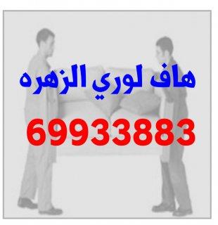 نقل عفش وهاف لوري الكويت69933883