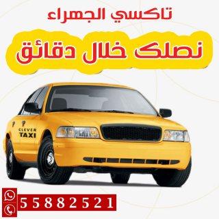تاكسي الجهراء الكــويت 55882521