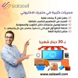 تصميم متجر الكتروني احترافي بـ 30 دك فقط     سلاسل - 0096567087771