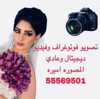 المصورة أميره مصوره محترفه بالكويت55569501