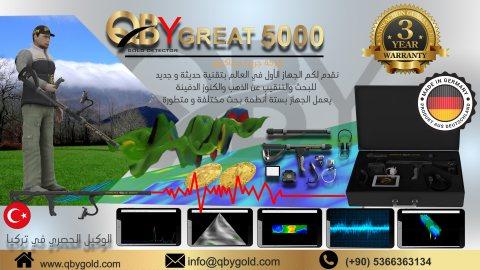 اجهزة الكشف عن الذهب GREAT 5000  الالماني الان في تركيا 00905366363134