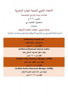 فعاليات وحدة البرامج المتخصصة   مارس 2020 م