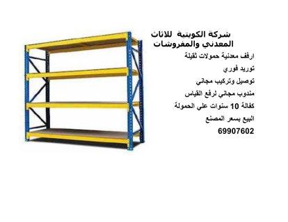 الشركة الكويتية لاثاث وارفف التخزين