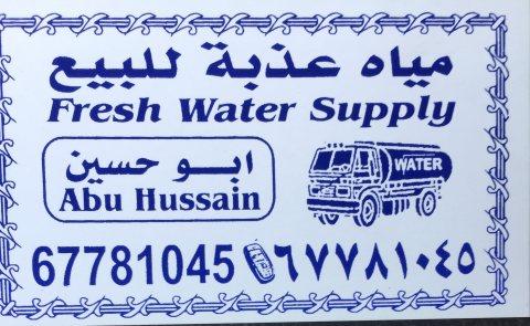 تنكر مياه
