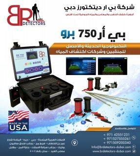 اقوى اجهزة التنقيب عن المياه الجوفية الامريكية - BR 750 PRO