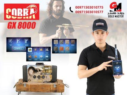 جهاز كشف الذهب كوبرا جي اكس 8000 | اجهزة الكشف عن الذهب فى الكويت