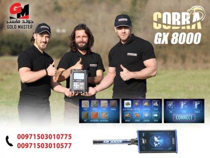 جهاز كوبرا جي اكس 8000 | كاشف المعادن 2020