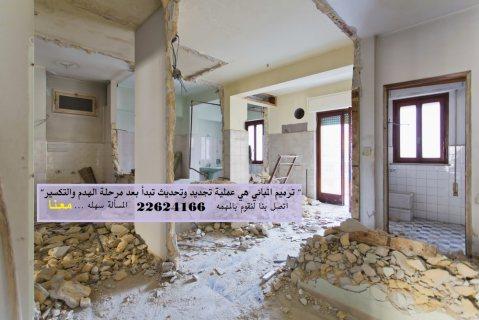 شركة ترميم مباني بالكويت 22624166 لاعمال الترميم والتشطيب والتوسعات