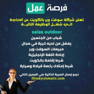 مطلوب لشركة سوفت وير بالكويت | sales outdoor