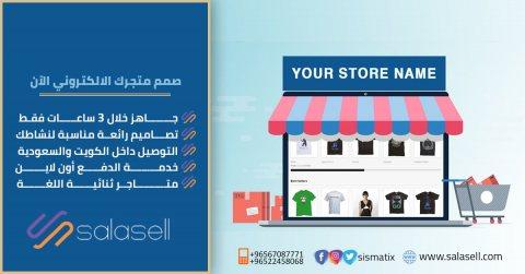 انشاء متجر الكترونى احترافى متكامل بـ 30 دينار فقط  - salasell