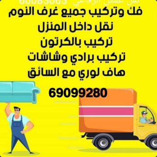 نقل عفش الوطنية فك وتركيب اثاث المنزل اتصل تجدنا في اي وقت 69099280