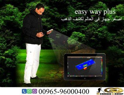 نقدم لكم اصغر اجهزة كشف الذهب فى الكويت | جهاز ايزي واي بلس