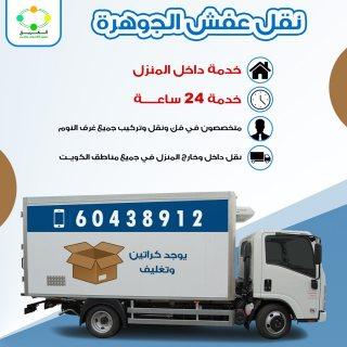 شركة نقل عفش60438912