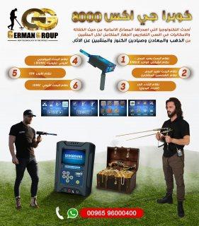 اجهزة كشف الذهب 2020 فى الكويت | الجهاز الجديد كوبرا 8000