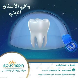 واقى الأسنان الليلي | مركز بو?ارديا الطبي