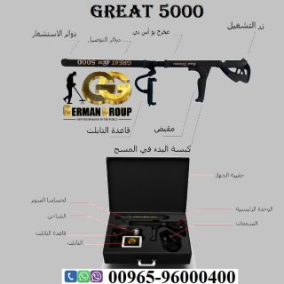 جهاز كشف الذهب جريت 5000 فى الكويت لكشف الكنوز 2020
