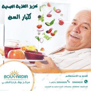 تعزيز التغذية الصحية لكبار السن|مـركز بو?ارديا الطـبي