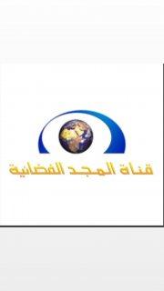 شركة قنوات المجد 52222654تجديد قنوات المجد الكويت
