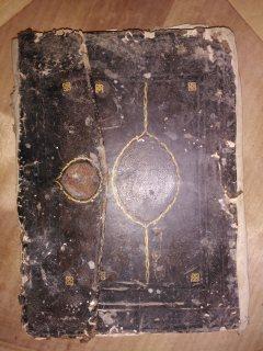 كتاب نادر وقديم للقاضي عياض له قرون