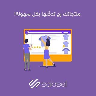 فرصتك الآن في بيع منتجاتك وخدماتك عبر الانترنت | انشاء متجر الكتروني متكامل