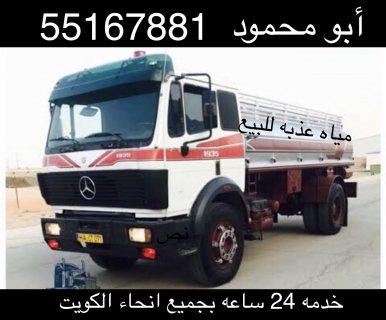 تنكر مياه عذبةالكويت رقم هاتف تنكر لتوريد المياه العذبه بالكويت 55167881