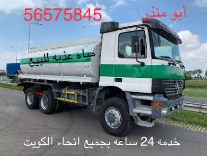 مياه عذبه للبيع الكويت (تنكر ماء عذبه بالكويت)