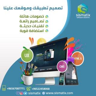 شركة تصميم تطبيقات ومواقع  | عروض رمضان  - 0096567087771