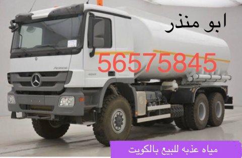 تنكر مياه الكويت تنكر ماء عذبه الكويت مياه عذبه 56575845