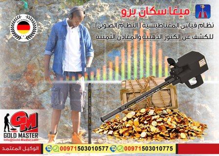 mega scan pro | جهاز كشف المعادن فى الكويت