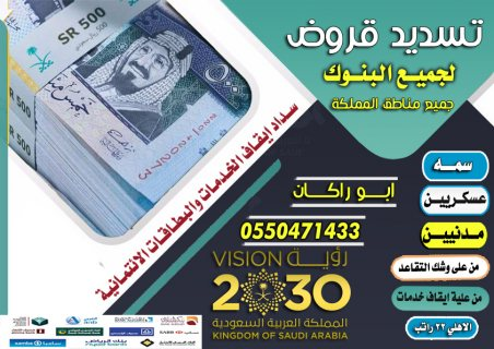 تسديد القروض 0550471433