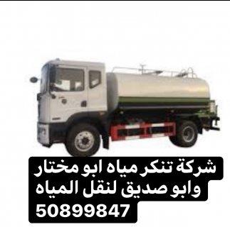 شركة تنكر نقل مياه 24ساعه مقاولات (50899847)