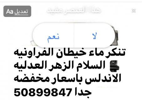 رقم تنكر اضغط للاتصل ولاتحاتي50899847