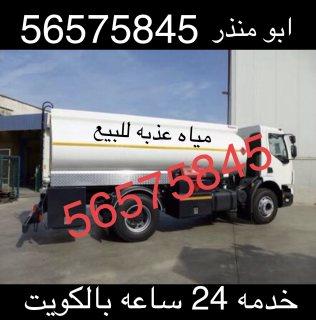 شركات ابو منذر لنقل المياه العذبة بالكويت 56575845 تنكر مياه تنكر ماء مياه عذبه