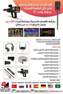 جهاز كشف الذهب فى الكويت | جهاز ميجا سكان برو