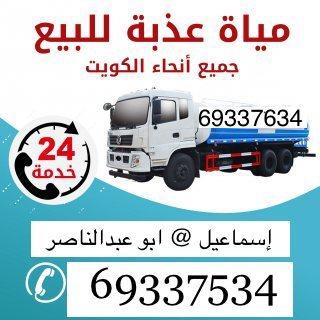 تنكر مياه ابو ناصر 69337534