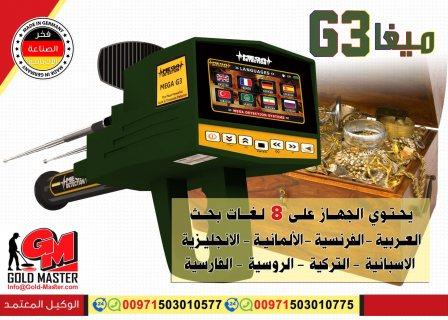 جهاز كشف الذهب ميجا جي 3 فى الكويت